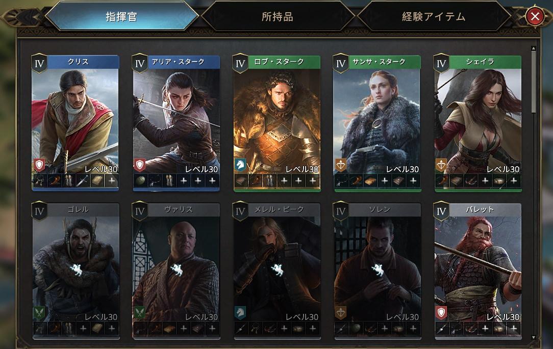 ゲームオブスローン(GoT)指揮官レベルの効率的な上げ方