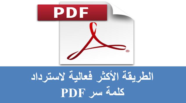 الطريقة الأكثر فعالية لاسترداد كلمة سر PDF