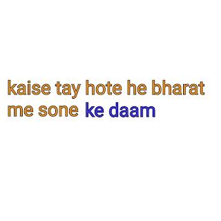 Kaise tay hote he bharat me sone ke daam
