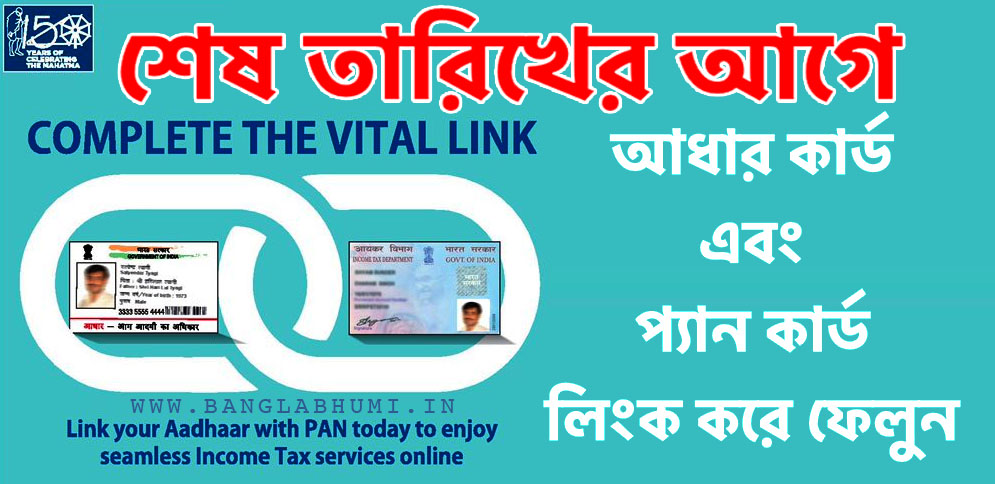 Aadhaar Card link to Pan Card with SMS and Online West Bengal