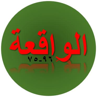 Tulisan Arab Surat Al Waqiah Ayat 75 96 Bacaan Terjemah