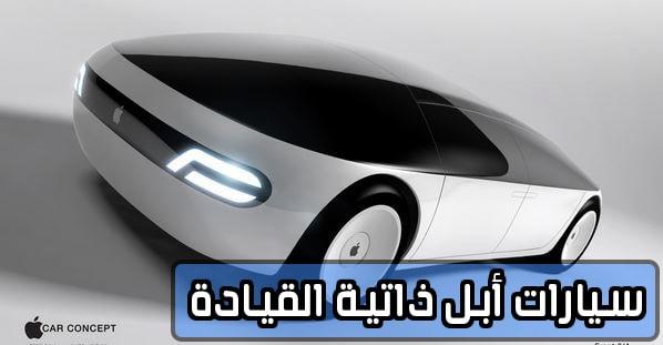 سيارة أبل ذاتية القيادة