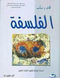 جميع دروس الفلسفة للجدع مشترك مع تحليل نصوص الكتاب المدرسي