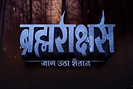 Highest TRP & BARC Rating of Hindi Tv Serial is Zee Tv serial Brahmarakshas images, wallpaper, timing in week 40th, September month, year 2016