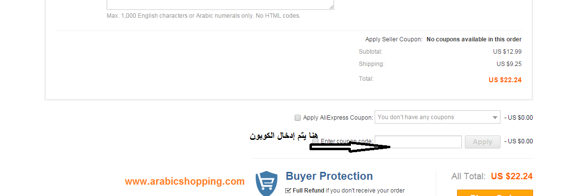c250032ac كيفية التسجيل في موقع علي إكسبريس Aliexpress؟ - موقع عرب شوبينج