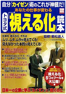 [Manga] あなたの仕事が変わる トヨタ式「視える化」読本 [Anata No Shigoto Ga Kawaru Toyota Shiki Mieru Ka Tokuhon], manga, download, free