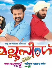 Mallu 2012 download songs malayalam mp3 singh free movie