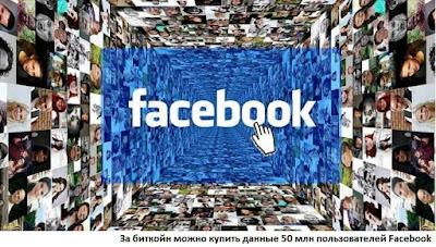За биткойн можно купить данные 50 млн пользователей Facebook