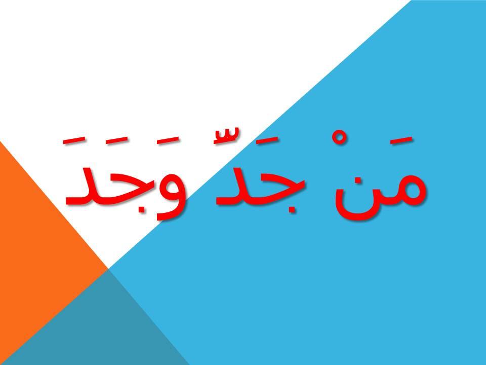 99 Kata Kata Hikmah Bahasa Arab Hidayah Sunnah