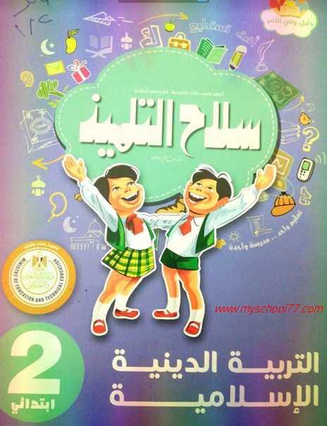 كتاب سلاح التلميذ فى التربية الدينية الاسلامية للصف الثانى الابتدائى ترم أول 2020