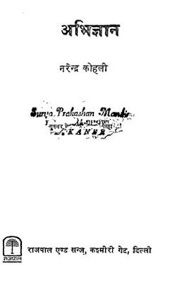 abhigyan-narendra-kohli-अभिज्ञान-नरेन्द्र-कोहली