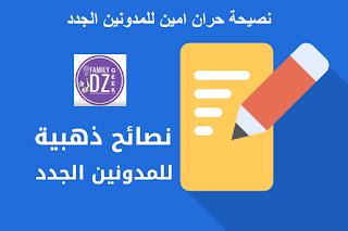 نصيحة حران امين للمدونين الجدد