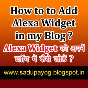 Add Alexa Widget in Blog or Website