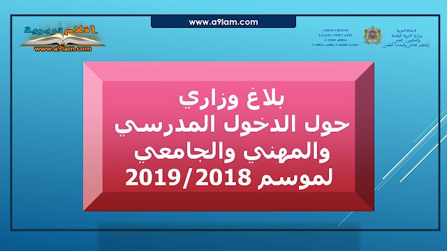 بلاغ وزاري حول الدخول المدرسي والمهني والجامعي لموسم 2019/2018