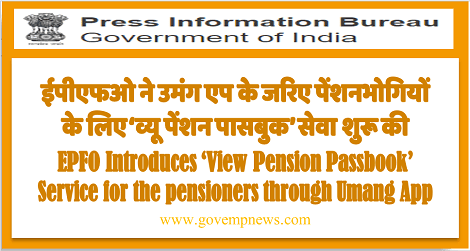 introduction-of-view-pension-passbook-service-for-pensioners-through-umang-app