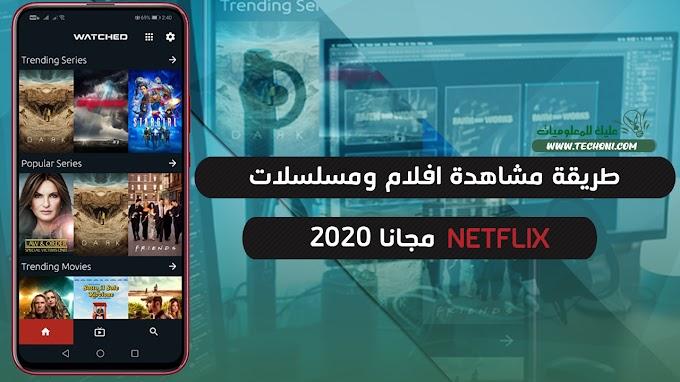 طريقة مشاهدة افلام ومسلسلات Netflix مجانا 2020