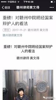 为赣州中级法院拒绝迟夙生律师出庭为明经国辩护洗地的赣州黄文得律师遭人肉 被指虚假宣传和违反律师法