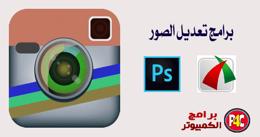 افضل برامج التعديل على الصور و الكتابة عليها  للحاسوب Best Photo Editor