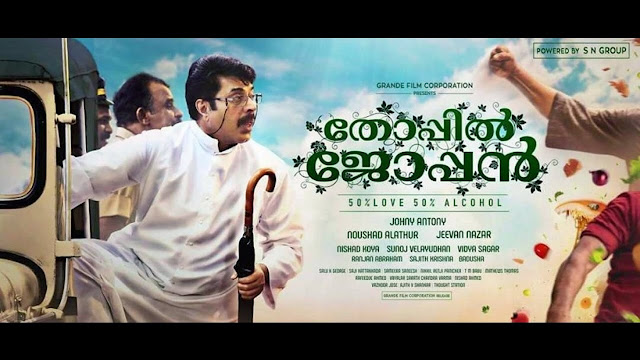 Thoppil Joppan Malayalam Movie Song