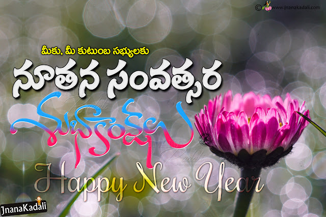 best greetings in telugu,happy new year greetings in telugu, online telugu new year greetings