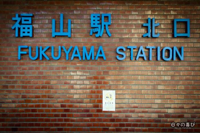 Inscription Fukuyama Station, Hiroshima-ken