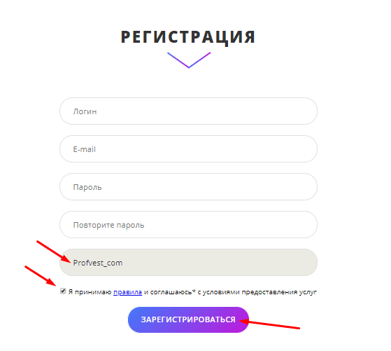 Регистрация в Interfix 2