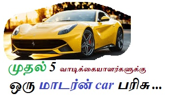 car parisu, Tamil Jokes, Comedy posts, Facebook Tamil posts,