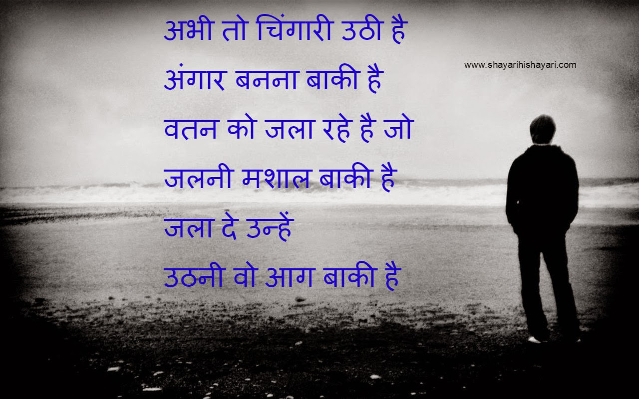 Wallpaper download love shayri - Image Shayari 2015 Image Shayari Download In Hindi Hindi Shayari Hindi Image Shayari Wallpaper Sad Shayari Wallpaper In Hindi Sad Shayari In Hindi For