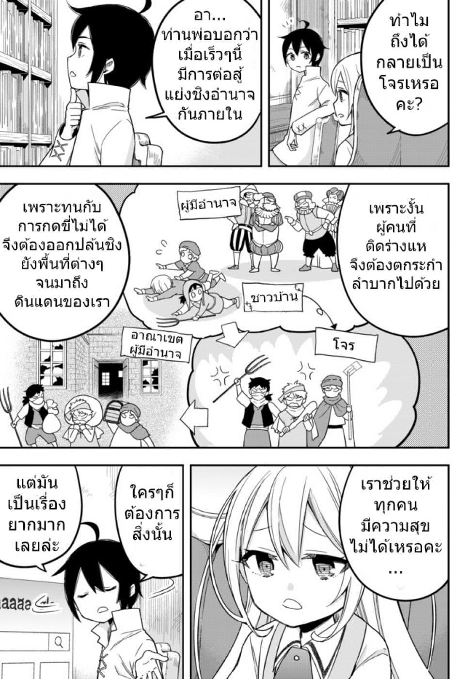 อ่านการ์ตูน Jitsu wa Ore Saikyou deshita ตอนที่ 9 หน้าที่ 3
