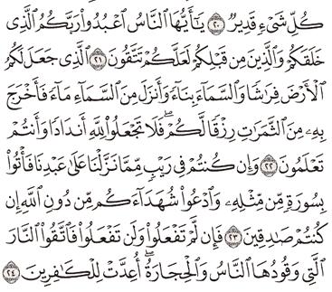 Tafsir Surat Al-Baqarah Ayat 21, 22, 23, 24, 25
