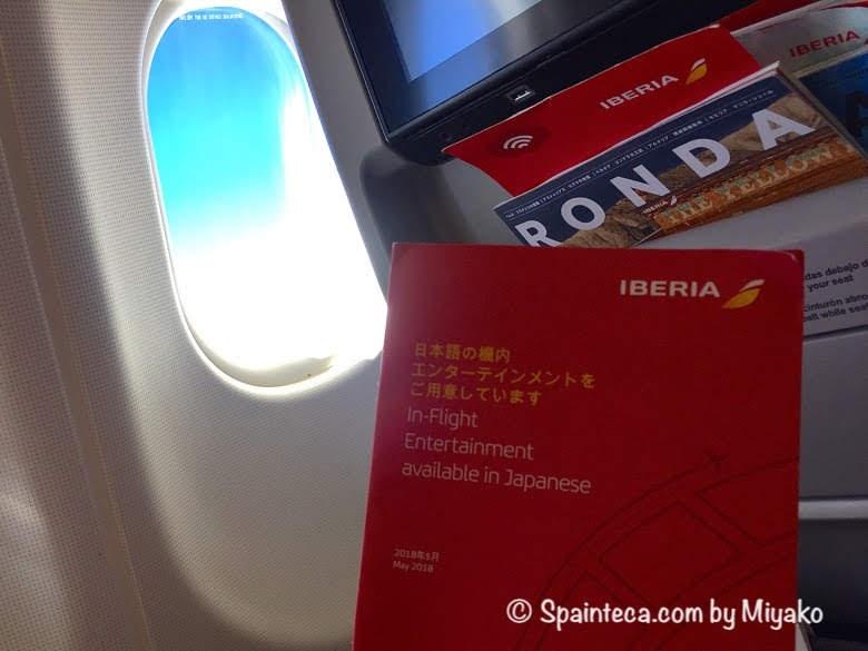 スペイン直行便イベリア航空の機内案内