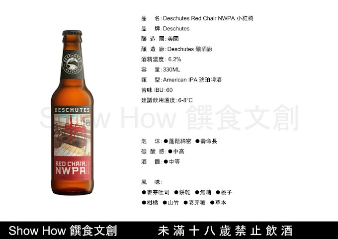 Deschutes Red Chair NWPA 小紅椅