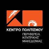 Κέντρου Πολιτισμού της ΠΚΜ προς ΣΥΡΙΖΑ ''Το ξεκαθαρίζουμε ρητά για να μη δημιουργούνται απορίες και εντυπώσεις''