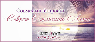 http://fdecor.blogspot.com/2016/08/4.html#more