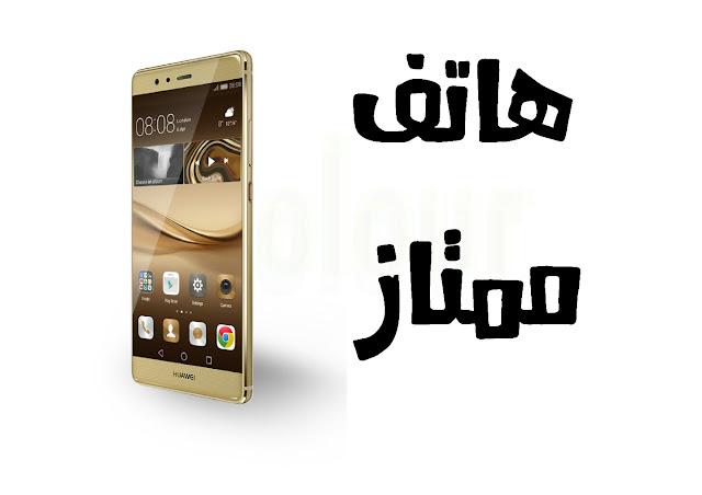 أقوى هاتف من هواوي هاتف huawei p9
