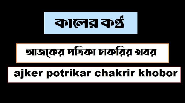 কালের কণ্ঠ আজকের পত্রিকা চাকরির খবর - Kaler kantho chakrir khobor