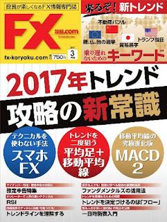 FX攻略.com 2017年03月号  113MB