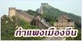กำแพงเมืองจีน กำแพงหมื่นลี้ สุสานที่ยาวที่สุดในโลก