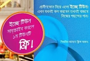 Grameenphone-Ichchhe-Tune-gp