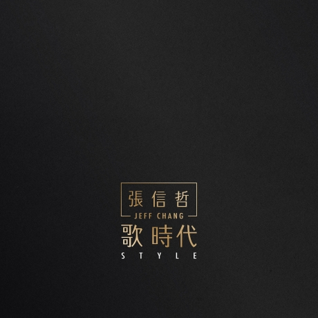 張信哲新專輯<歌時代> 黑膠唱片 預購 哪裡買