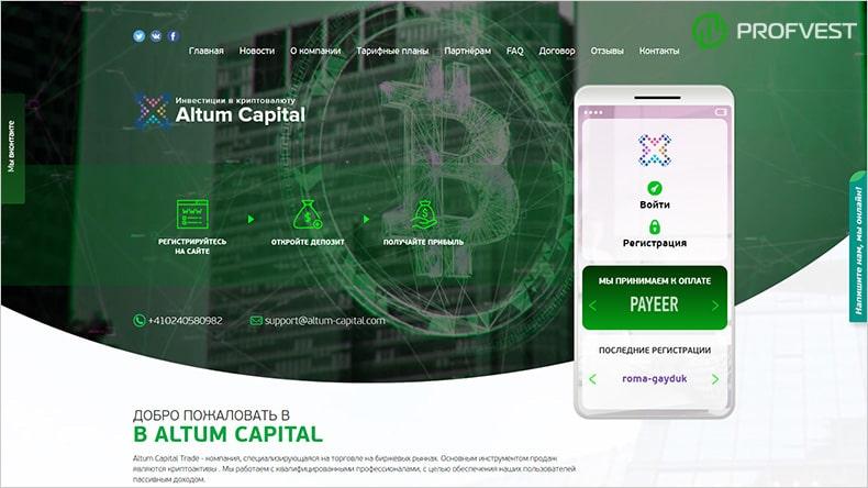Altum Capital обзор и отзывы HYIP-проекта