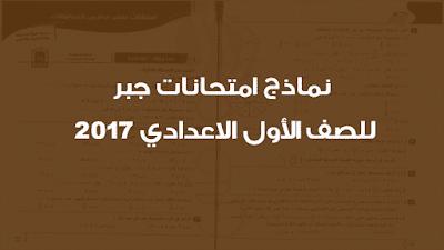 نماذج امتحانات جبر للصف الاول الاعدادى 2017