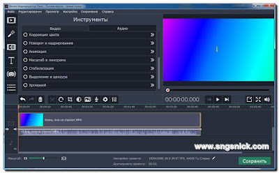 Movavi Video Editor Plus 14.1.1 - Панель инструментов