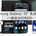Samsung Galaxy S7 大折扣!一律折扣RM300!入手好时机~