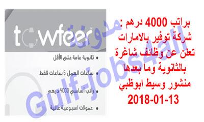 براتب 4000 درهم : شركة توفير بالامارات تعلن عن وظائف شاغرة بالثانوية وما بعدها منشور وسيط ابوظبي 13-01-2018