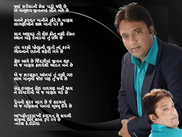 Jya Bharosha Ni Bhesh Pado Jane Che Gujarati Gazal By Naresh K. Dodia