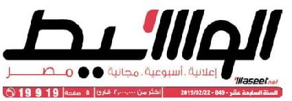 جريدة وسيط القاهرة عدد الجمعة 22 فبراير 2019 م