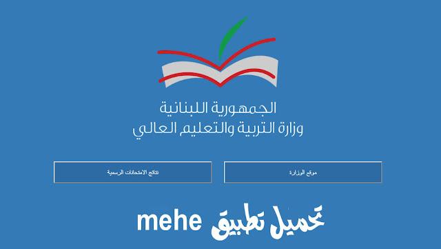 تحميل تطبيق mehe | رابط التحميل باخر اصدار وموقع الوزارة الرسمي