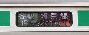 埼京線りんかい線直通各駅停車E233系行先