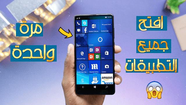 إفتح جميع التطبيقات في هاتفك مرة واحدة وفي نفس الوقت من خلال هذا التطبيق الرائع 2018